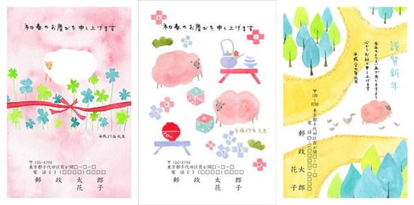 yuusei_nenga2015